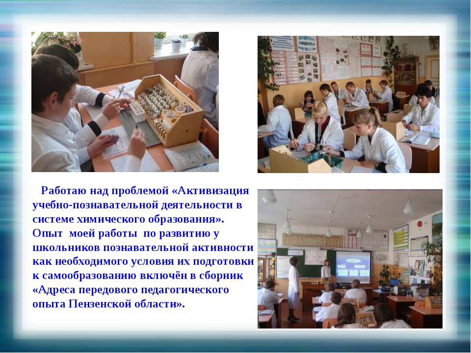 Работаю над проблемой «Активизация учебно-познавательной деятельности в сист...