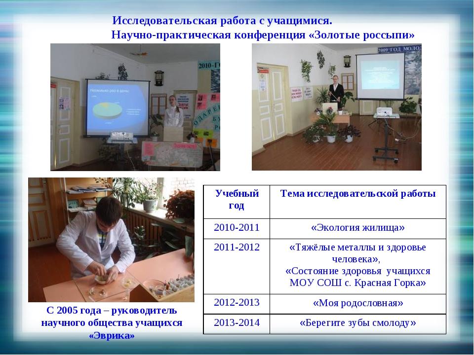 С 2005 года – руководитель научного общества учащихся «Эврика» Исследовательс...