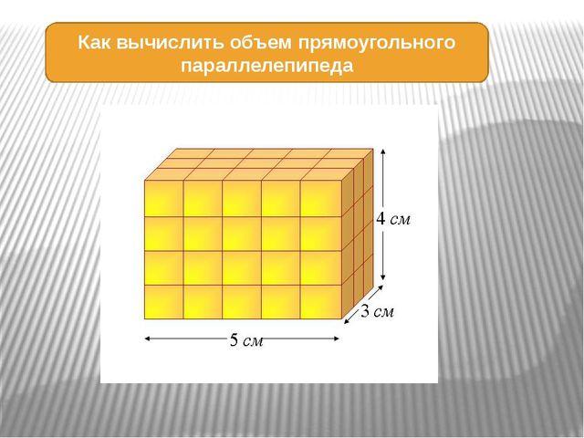 Как вычислить объем прямоугольного параллелепипеда