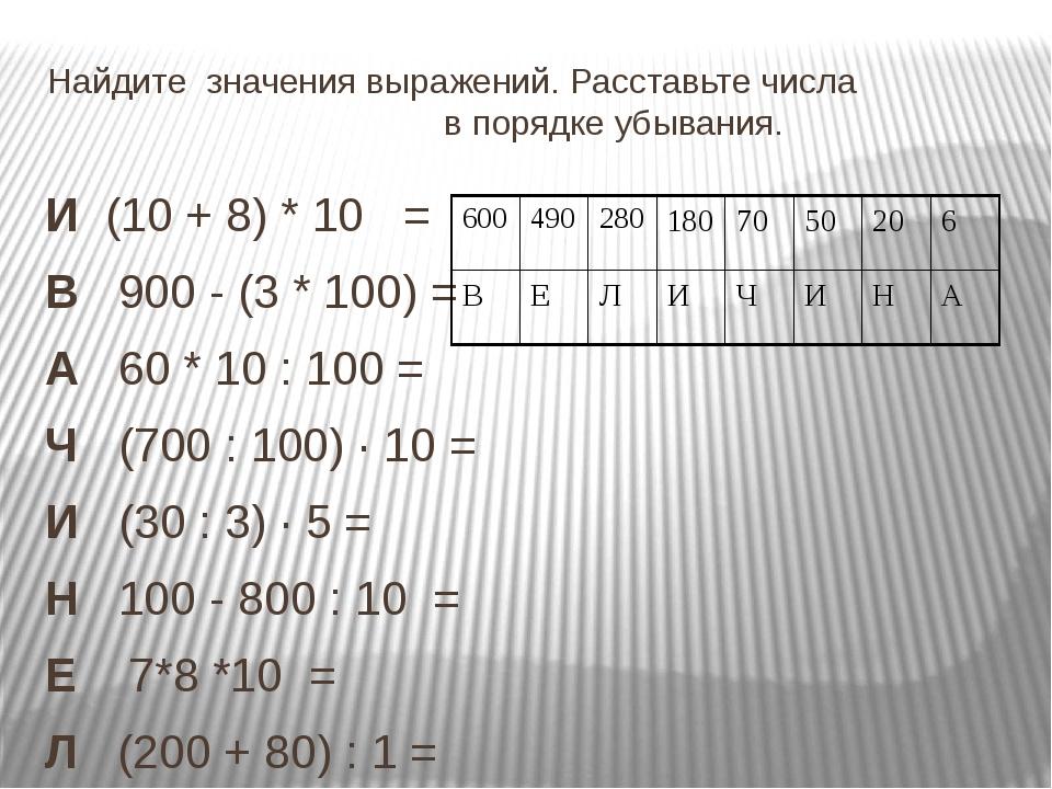 Найдите значения выражений. Расставьте числа в порядке убывания. И (10 + 8) *...