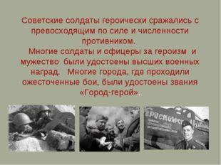 Советские солдаты героически сражались с превосходящим по силе и численности