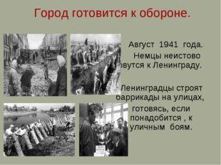 Город готовится к обороне. Август 1941 года. Немцы неистово рвутся к Ленингра