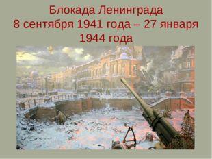 Блокада Ленинграда 8 сентября 1941 года – 27 января 1944 года