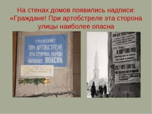 На стенах домов появились надписи: «Граждане! При артобстреле эта сторона ул