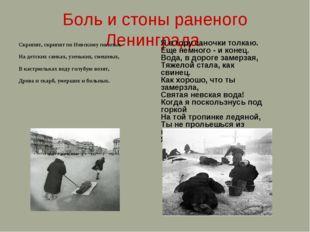 Боль и стоны раненого Ленинграда. Скрипят, скрипят по Невскому полозья. На де