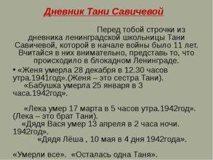 Дневник Тани Савичевой Перед тобой строчки из дневника ленинградской школьниц