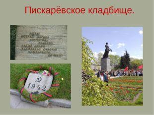 Пискарёвское кладбище.