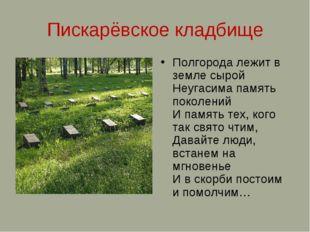 Пискарёвское кладбище Полгорода лежит в земле сырой Неугасима память поколени