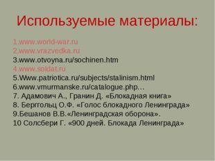 Используемые материалы: 1.www.world-war.ru 2.www.vrazvedka.ru 3.www.otvoyna.r