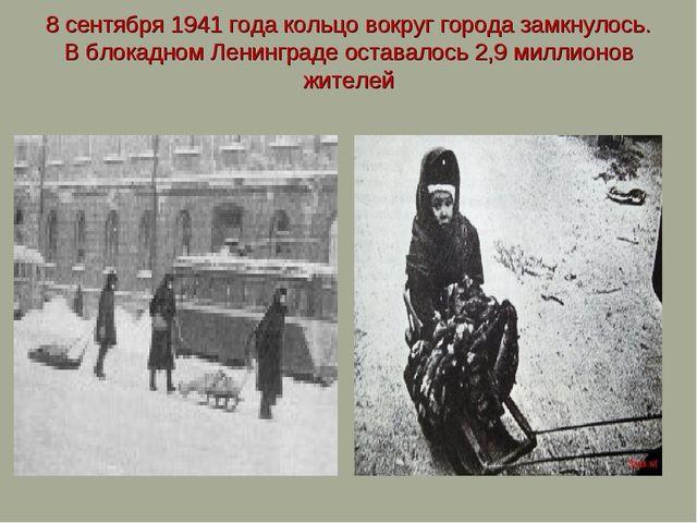 8 сентября 1941 года кольцо вокруг города замкнулось. В блокадном Ленинграде...