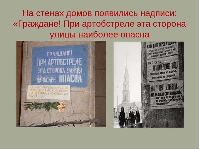 На стенах домов появились надписи: «Граждане! При артобстреле эта сторона ул...
