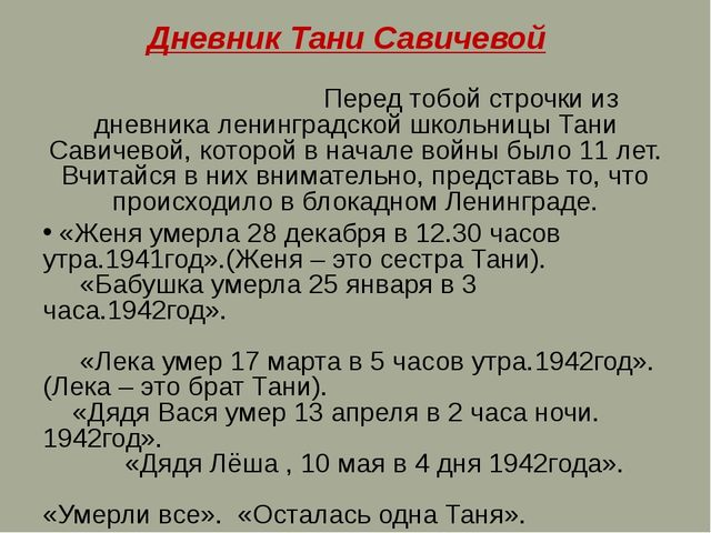 Дневник Тани Савичевой Перед тобой строчки из дневника ленинградской школьниц...