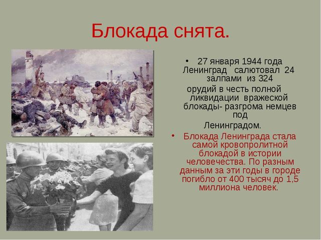 Блокада снята. 27 января 1944 года Ленинград салютовал 24 залпами из 324 оруд...