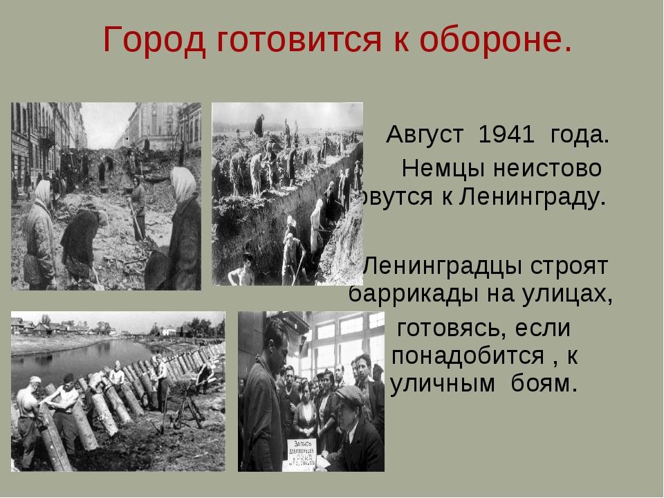 Город готовится к обороне. Август 1941 года. Немцы неистово рвутся к Ленингра...
