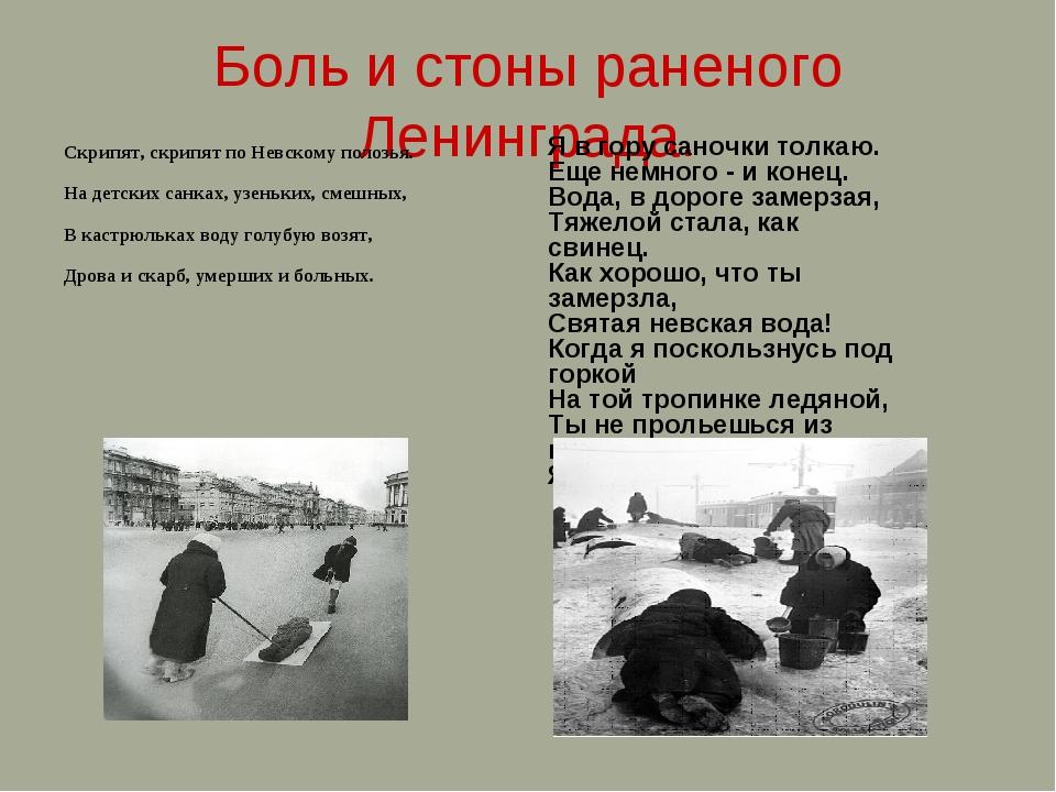 Боль и стоны раненого Ленинграда. Скрипят, скрипят по Невскому полозья. На де...