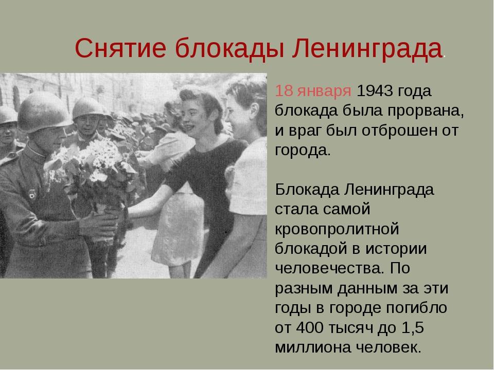 18 января 1943 года блокада была прорвана, и враг был отброшен от города. Бло...