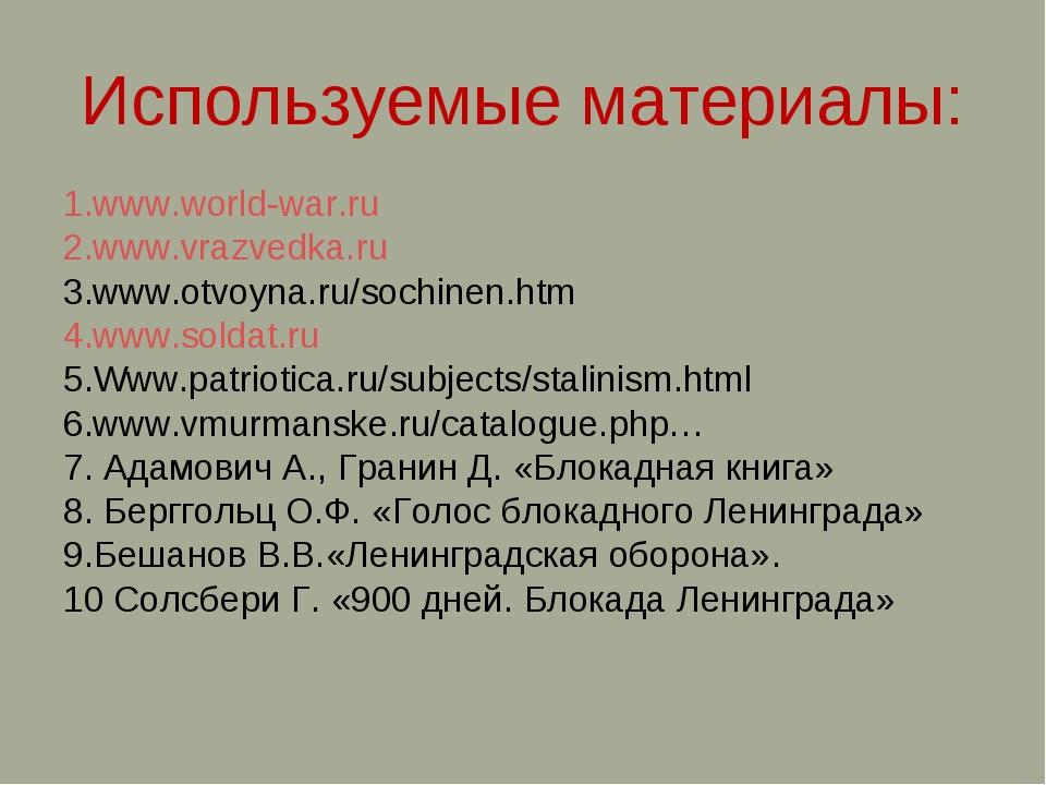 Используемые материалы: 1.www.world-war.ru 2.www.vrazvedka.ru 3.www.otvoyna.r...