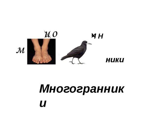 × Ч Н ники Многогранники