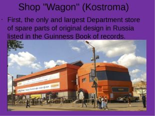 """Shop """"Wagon"""" (Kostroma) First, the only and largest Department store of spare"""