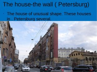 The house-the wall ( Petersburg) The house of unusual shape. These houses in