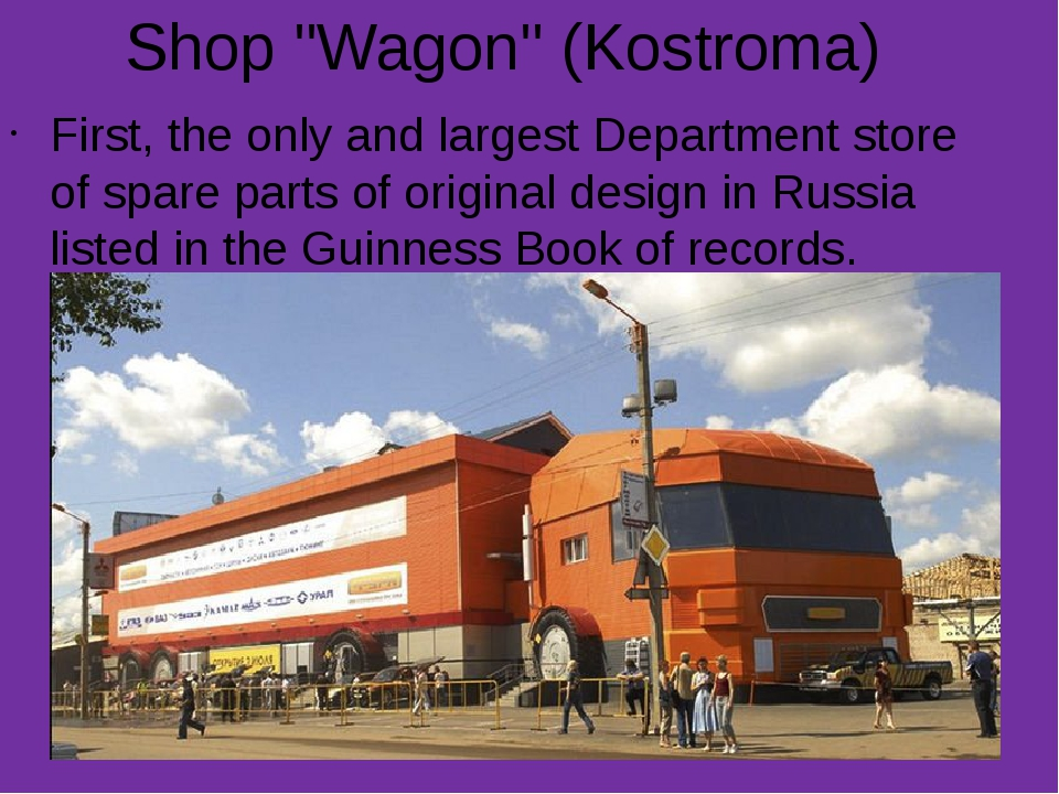 """Shop """"Wagon"""" (Kostroma) First, the only and largest Department store of spare..."""