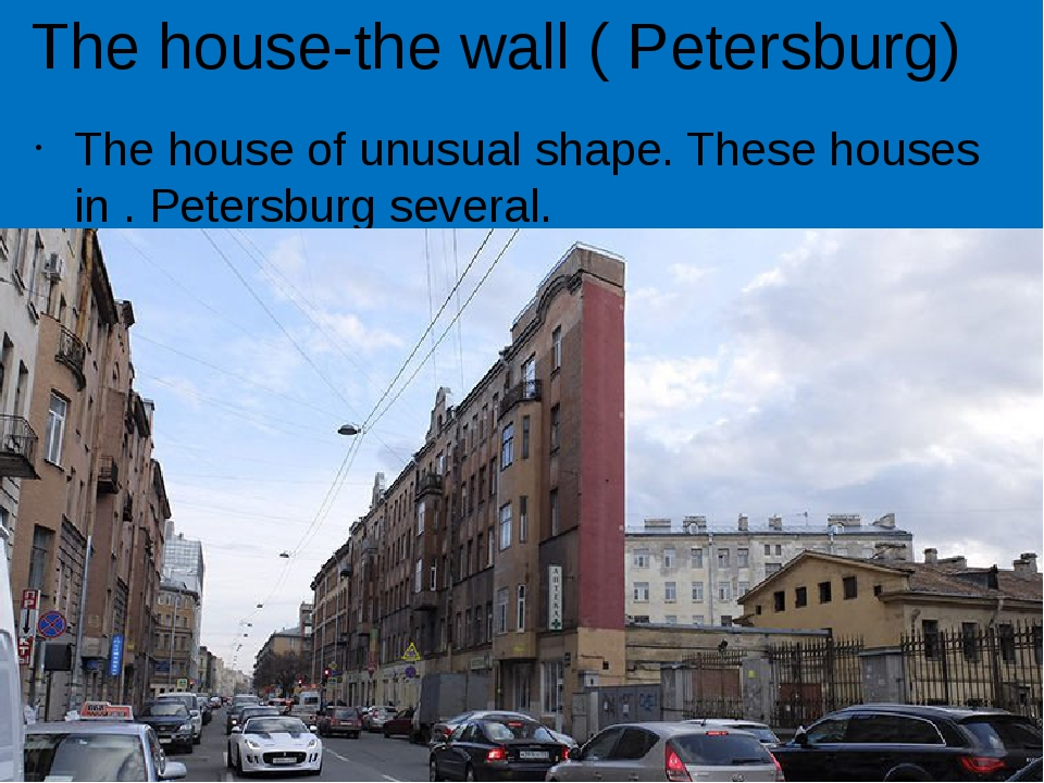 The house-the wall ( Petersburg) The house of unusual shape. These houses in...
