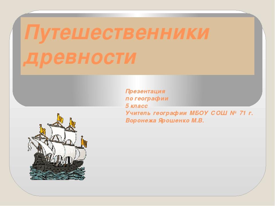Путешественники древности Презентация по географии 5 класс Учитель географии...