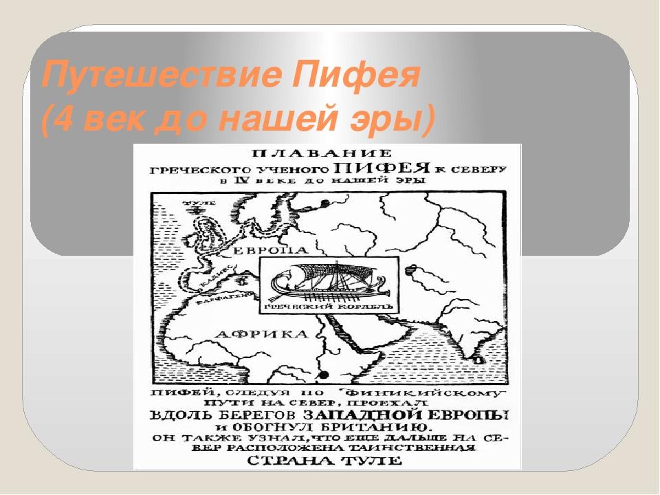 Путешествие Пифея (4 век до нашей эры)