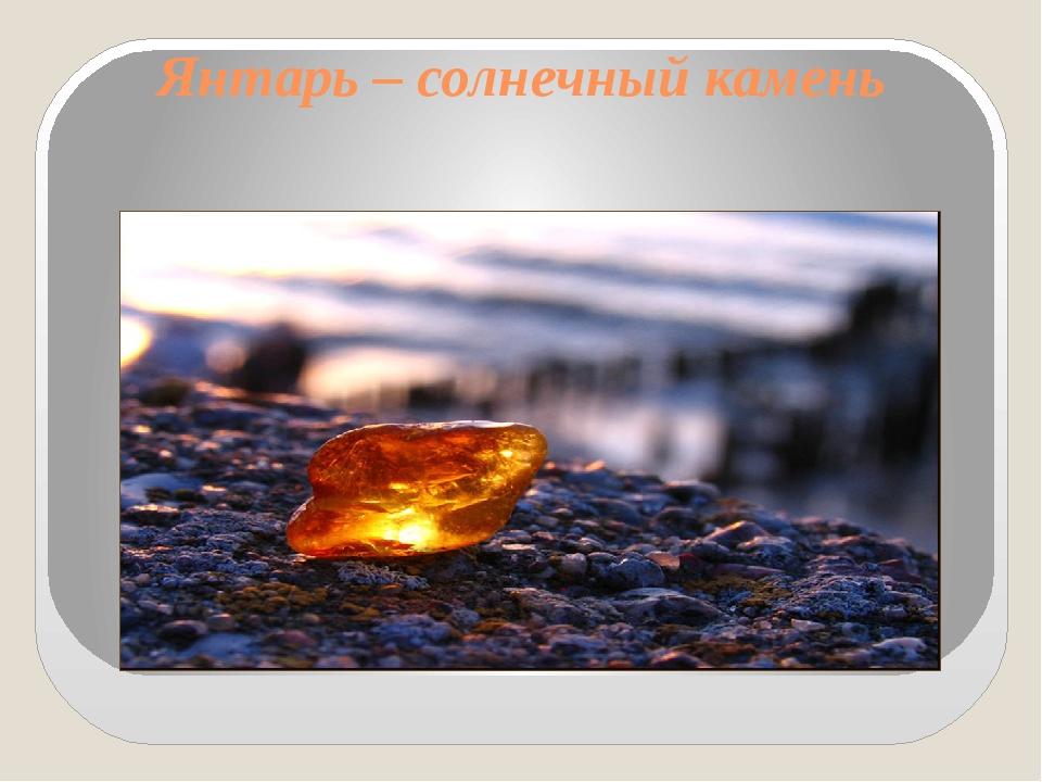 Янтарь – солнечный камень