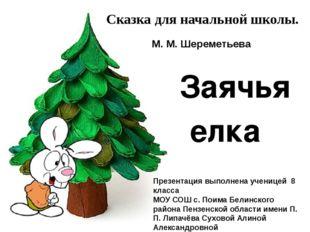 Заячья елка Сказка для начальной школы. М. М. Шереметьева Презентация выпол