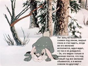 Лег заяц на пушистый снежок под окном, закрыл глаза и стал ждать, когда же ег