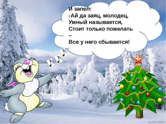 И запел: -Ай да заяц, молодец, Умный называется, Стоит только пожелать –...
