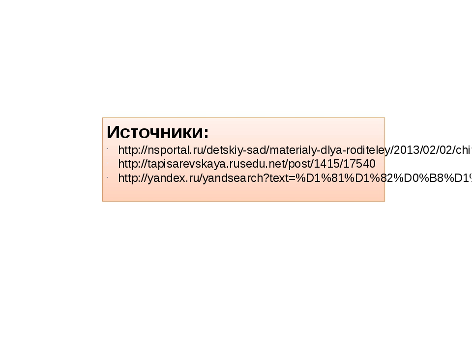 Источники: http://nsportal.ru/detskiy-sad/materialy-dlya-roditeley/2013/02/02...