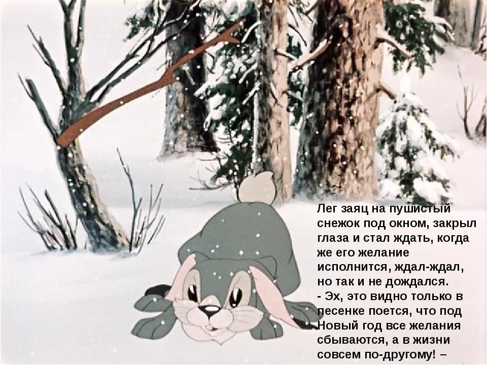 Лег заяц на пушистый снежок под окном, закрыл глаза и стал ждать, когда же ег...
