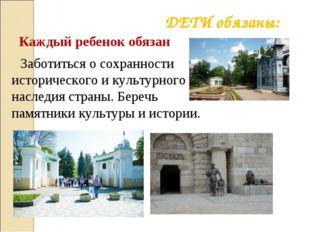 Заботиться о сохранности исторического и культурного наследия страны. Беречь