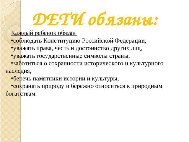 ДЕТИ обязаны: Каждый ребенок обязан соблюдать Конституцию Российской Федераци...