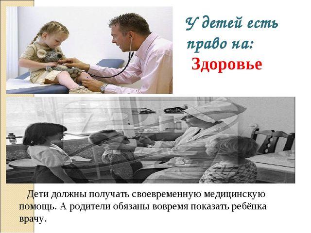 Дети должны получать своевременную медицинскую помощь. А родители обязаны во...
