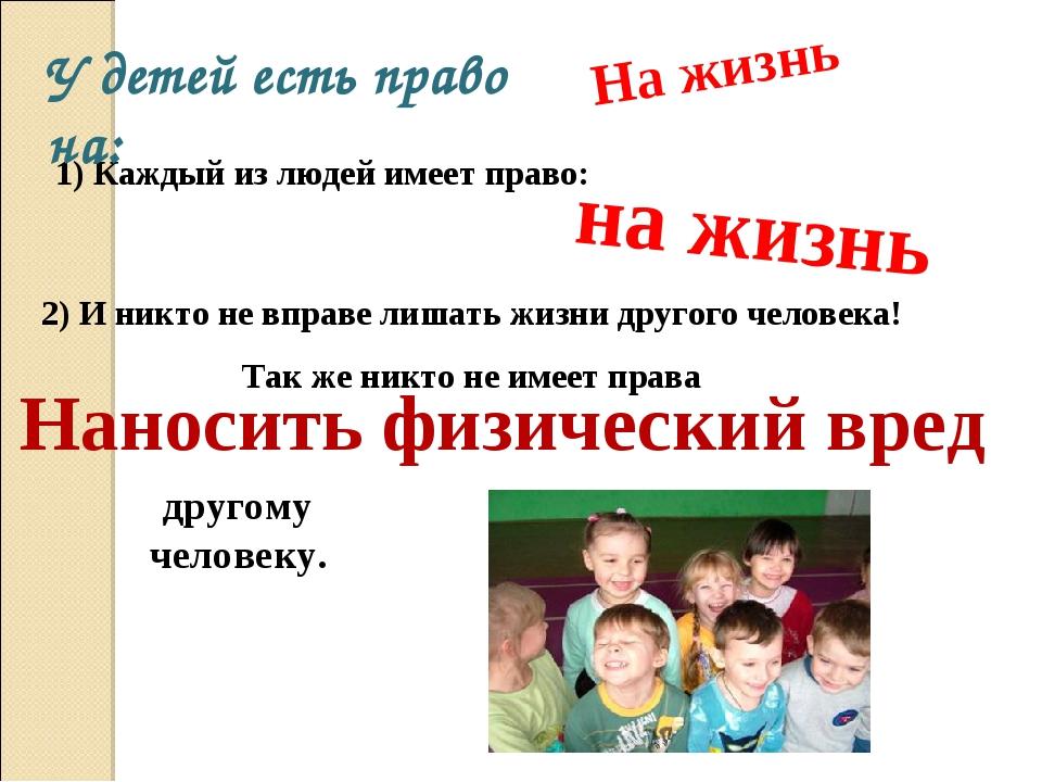 1) Каждый из людей имеет право: на жизнь 2) И никто не вправе лишать жизни др...