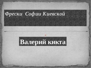 Фрески Софии Киевской Валерий кикта
