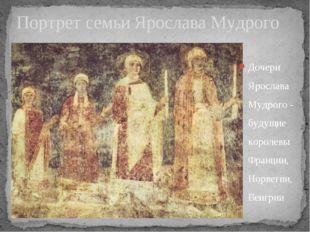 Портрет семьи Ярослава Мудрого Дочери Ярослава Мудрого - будущие королевы Фра