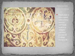 Нарядные и красочные, орнаменты вносят светское начало в общую систему роспис