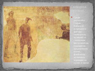 Среди росписей в Софии Киевской встречаются фигуры скоморохов, музыкант со см
