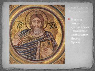 В центре главного купола храма – мозаичное изображение Иисуса Христа Иисус Хр