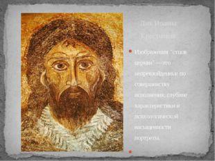 """Изображения """"отцов церкви"""" —это непревзойденные по совершенству исполнения, г"""