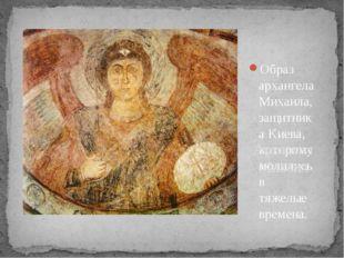Образ архангела Михаила, защитника Киева, которому молились в тяжелые времена