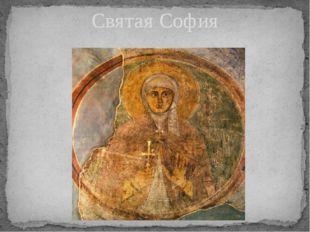 Святая София