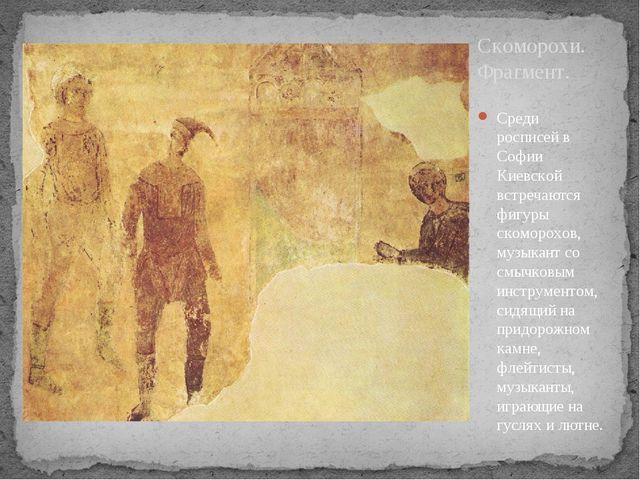 Среди росписей в Софии Киевской встречаются фигуры скоморохов, музыкант со см...