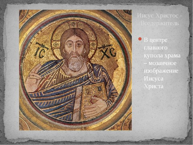 В центре главного купола храма – мозаичное изображение Иисуса Христа Иисус Хр...