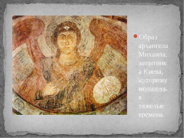 Образ архангела Михаила, защитника Киева, которому молились в тяжелые времена...