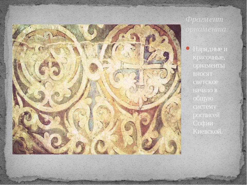Нарядные и красочные, орнаменты вносят светское начало в общую систему роспис...